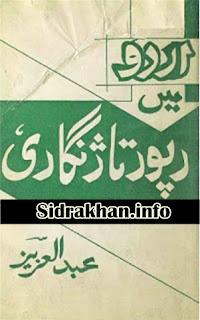 Urdu Main Reportaz Nigari