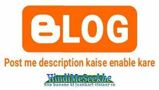 blog-post-description-kaise-add-kare