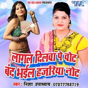 Lagal Dilwa Pe Chot Band Bhail Hazariya Note - Nisha Upadhyay 2016 best Bhojpuri music album