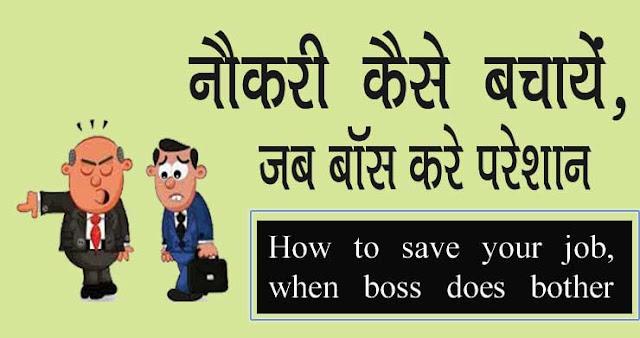 Job Termination से कैसे बचें, जब Boss करे परेशान | Useful Tips for Employees