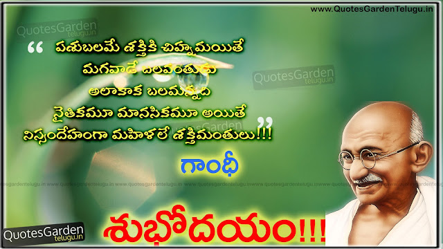 Best Quotes of Mahatma Gandhi in telugu