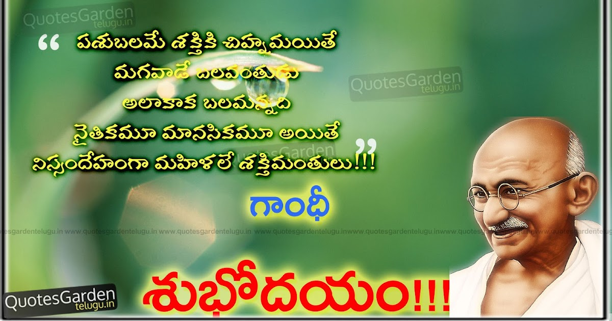 Best Quotes of Mahatma Gandhi in telugu | QUOTES GARDEN