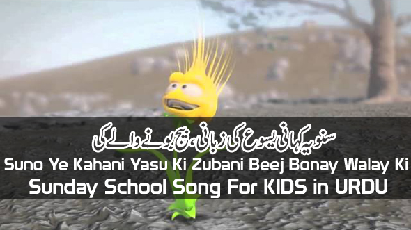 Sunday School Songs in Urdu For KIDS
