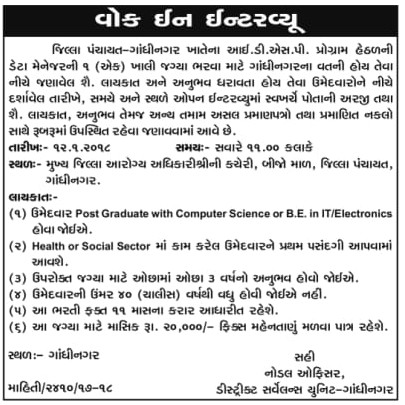 idsp-gandhinagar-recruitment-2018