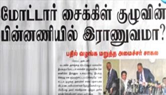 News paper in Sri Lanka : 27-10-2016