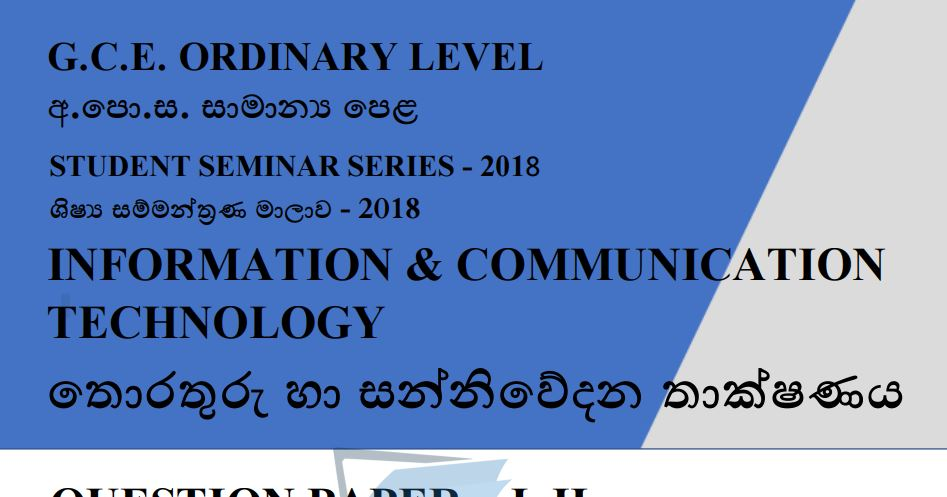ICT with Scheme | Ministry of Education (e-thaksalawa