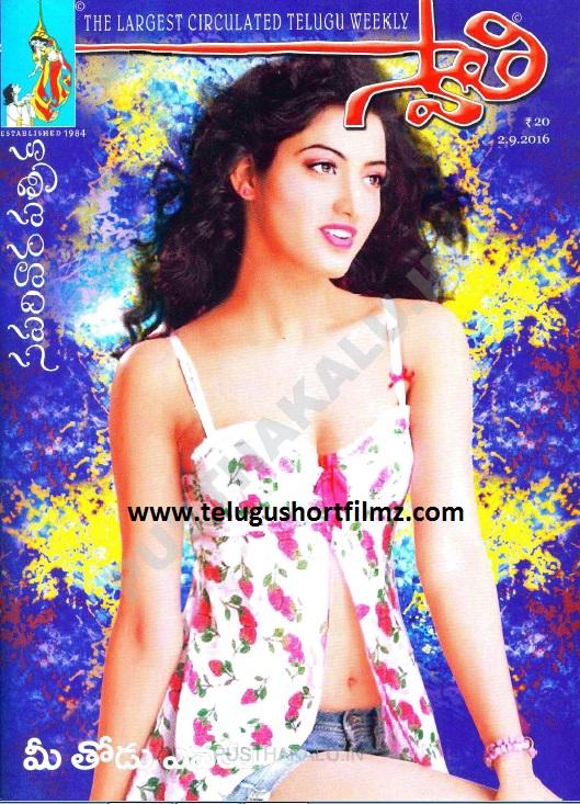 Swathi Weekly Magazine Pdf