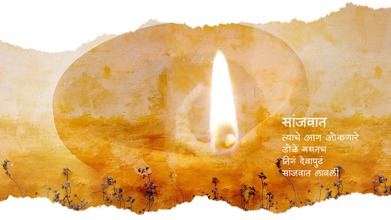 सांजवात - मराठी कविता | Sanjvaat - Marathi Kavita