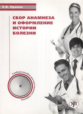 русский как иностранный книги златоуст