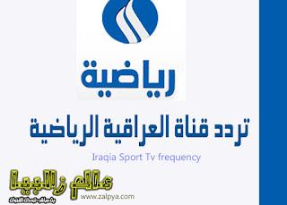 قناة العراقية الرياضية تردد