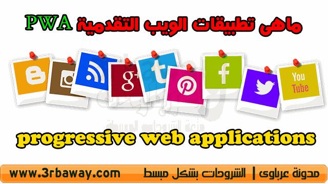 ماهى تطبيقات الويب التقدمية PWA progressive web applications