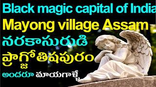 Mayong black magic capital of India