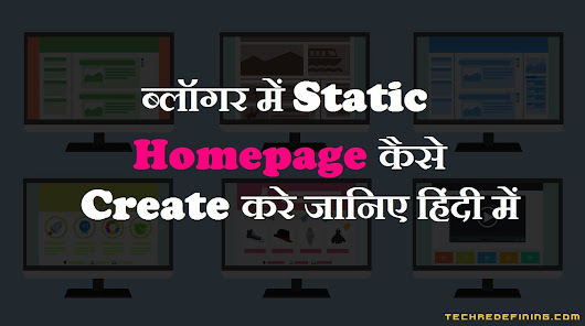 Blogger Me Static Homepage Kaise Create Kare