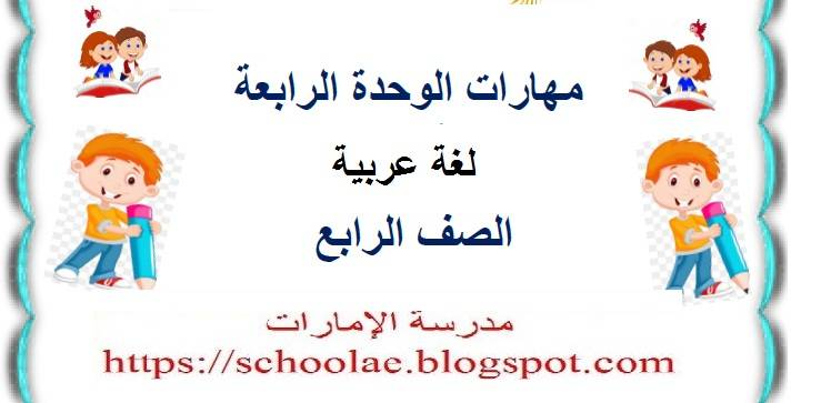 مذكرة مهارات مادة اللغة العربية للصف الرابع الفصل الثاني