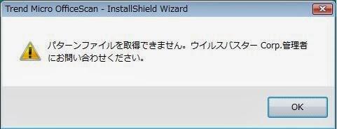 linux ウイルスバスター