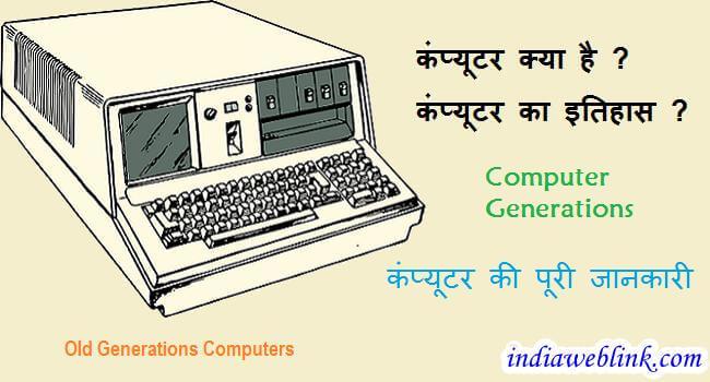 Computer kya hai computer generations computer history computer ke prakar computer ki full jankari computer ka itihas