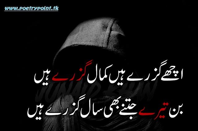 """2 lines sad urdu poetry"""" Ache ghuzre han kamal guzre han"""" // Urdu Sad poetry sms// Urdu poetry"""
