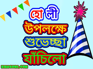 happy holi in assamese