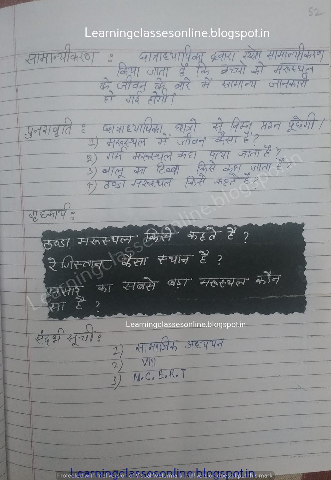social science activities for class 8,