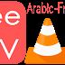 France W9 M6 Arabic OSN SeeVii Turkey Show