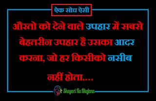 hindi shayari nad suvichar