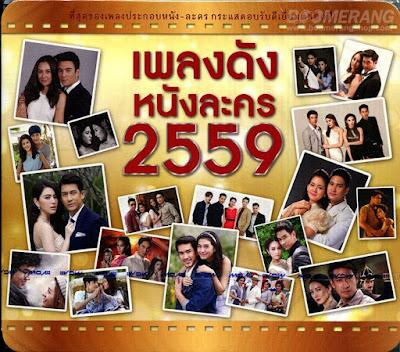 Download [Mp3]-[Hot New] ที่สุดของเพลงประกอบหนัง-ละคร กระแสตอบรับดีเยี่ยมตลอดปี กับอัลบั้ม เพลงดังหนังละคร 2559 CBR@320Kbps 4shared By Pleng-mun.com