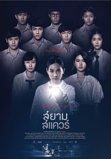 Download Siam Square (2017) HDRip Subtitle Indonesia