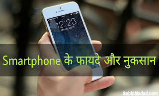 मोबाइल फ़ोन के फायदे और नुकसान