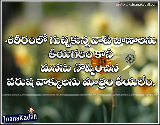 Here is a Nice Telugu Good Evening Words and Quotes in Telugu Language, Popular Telugu Language Good Evening Picture Messages Images, Good Evening Messages in Telugu, Subha Sayantram Telugu Kavithalu,New English Good Morning Quotes and Greetings, Good Morning Best Pictures online, Famous Good morning Images and Whatsapp Quotations, Good Morning Pictures in English, Best Good Morning Quotations online, Whatsapp Good morning quotes, Inspiring Words in Telugu.