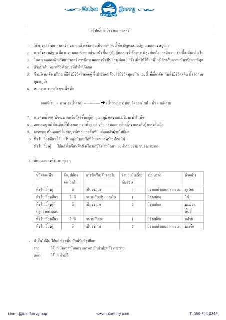 สรุปวิทยาศาสตร์ ป.6 100 ข้อ