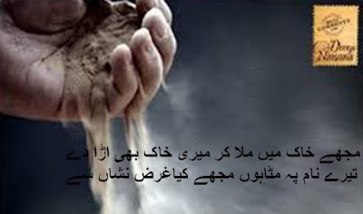 Poetry | Urdu poetry | Urdu Romantic Poetry | Romantic shayari | Poetry Pics | 2 Lines Urdu Poetry | Poetry Images - Urdu Poetry World,Urdu poetry about death, Urdu poetry about mother, Urdu poetry about education, Urdu poetry best, Urdu poetry bewafa, Urdu poetry barish, Urdu poetry for love, Urdu poetry ghazals, Urdu poetry Islamic, Urdu poetry images love, Urdu poetry judai, Urdu poetry love romantic, Urdu poetry new, poetry in Urdu,