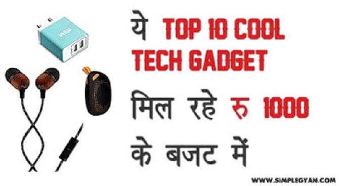 नमस क र द स त आज प ट म हम ब करन व ल ह 1000 Budget Top 10 Cool Tech Under Rs