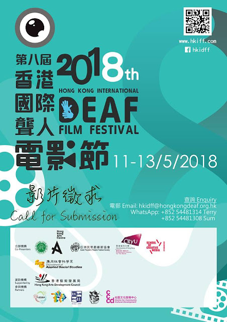 Hong Kong International Deaf Film Festival 2018