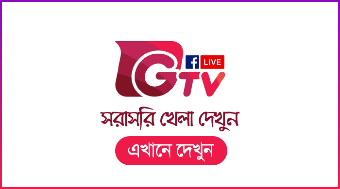 Gtv Live Watch Gazi Tv Cricket জ ট ভ ল ইভ