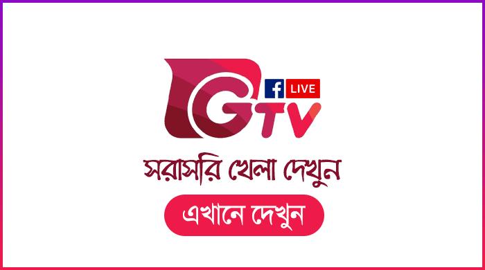Gtv Live. Gazi Tv Live Cricket Online