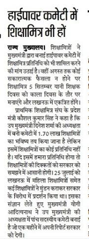 SHIKSHAMITRA, CM, COMMITEE : शिक्षामित्रों के लिए सीएम द्वारा बनाई गई हाईपावर कमेटी में शिक्षामित्र भी हों शामिल, कमेटी 1.70 लाख शिक्षामित्रों का भविष्य करेगी तय