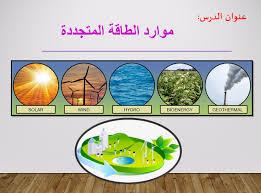 الموارد الأرضية مع الإجابات اجتماعيات