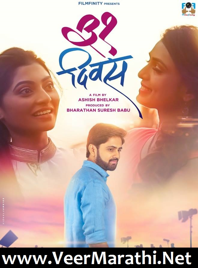 New marathi movies download 2018 mp4 | Best MP4 Bollywood