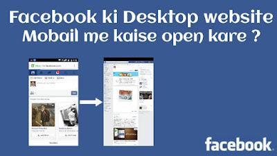 Facebook ki desktop site mobail me kaise chalaye (2 Tricks)