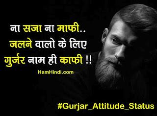Gurjar Attitude Status in Hindi