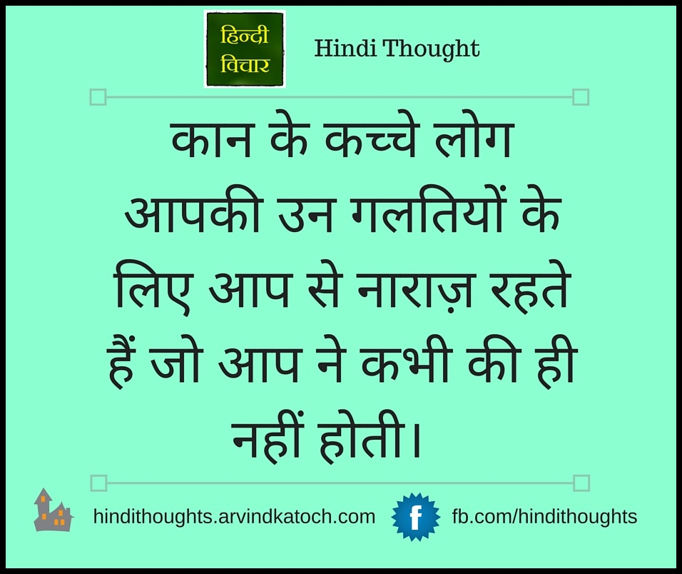 Hindi Thought Image People With Raw Ears Remain Angry कान के कच्चे लोग आपकी उन गलतियों