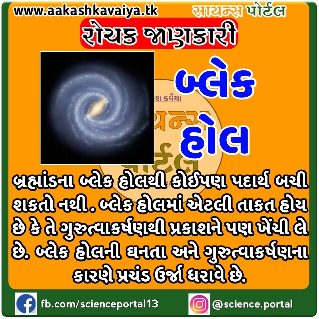 બ્લેક હોલ નું રહસ્ય બ્લેક હોલ Black Hole