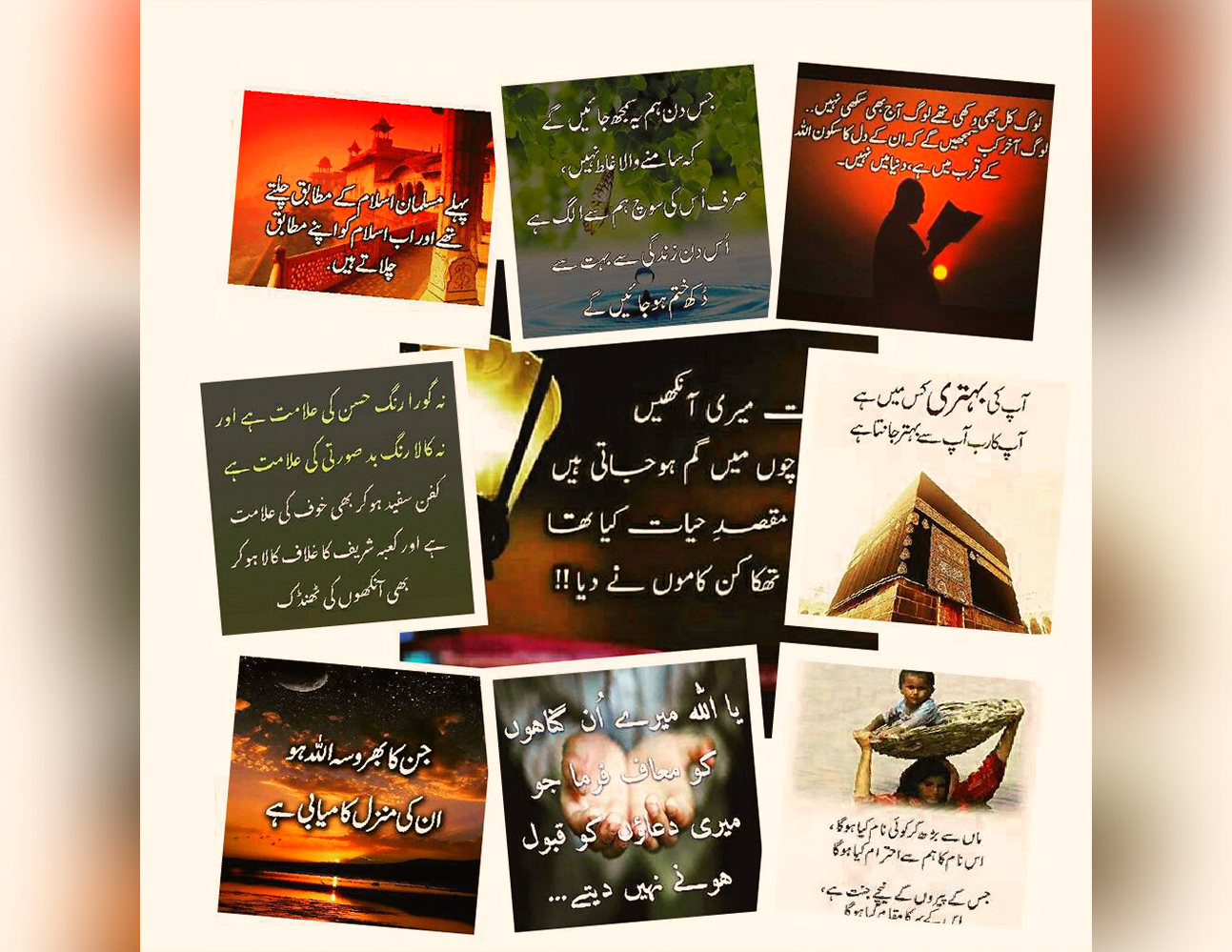 Amazing Urdu Quotes Pics Facebook Urdu Quotes Images Urdu Thoughts
