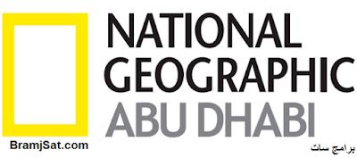 تردد قناة ناشيونال جيوغرافيك ابوظبي الجديد