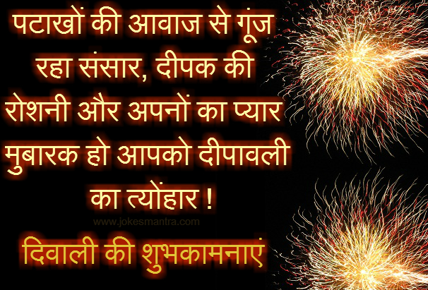 Happy-Diwali-2018-Shayari-Jokes-Sms-Pics-in-Hindi