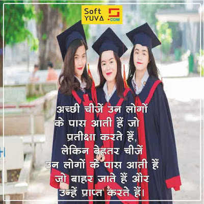 Thoughts in Hindi for Students image pics photo