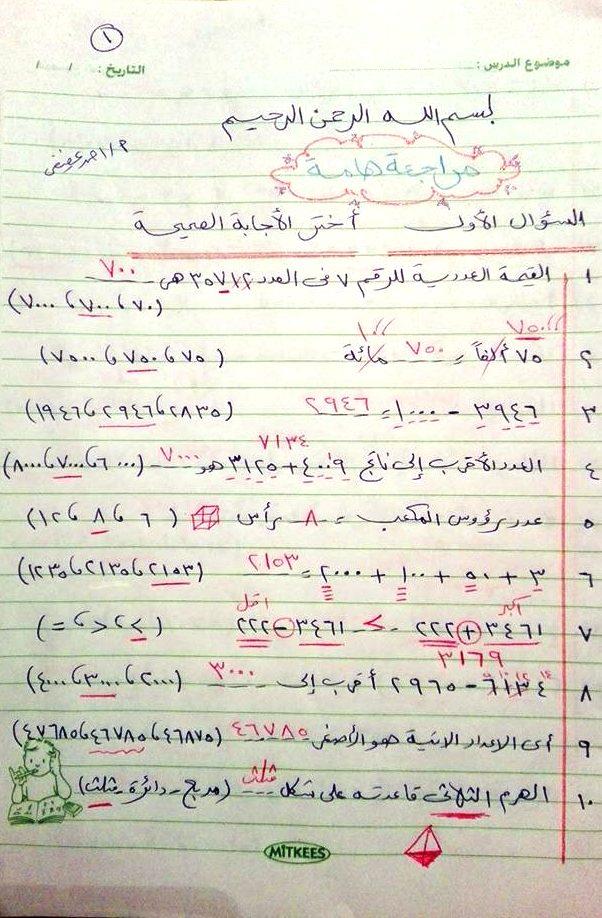 حمل مراجعة ليلة الامتحان فى الرياضيات للصف الثالث الابتدائى الترم الاول .