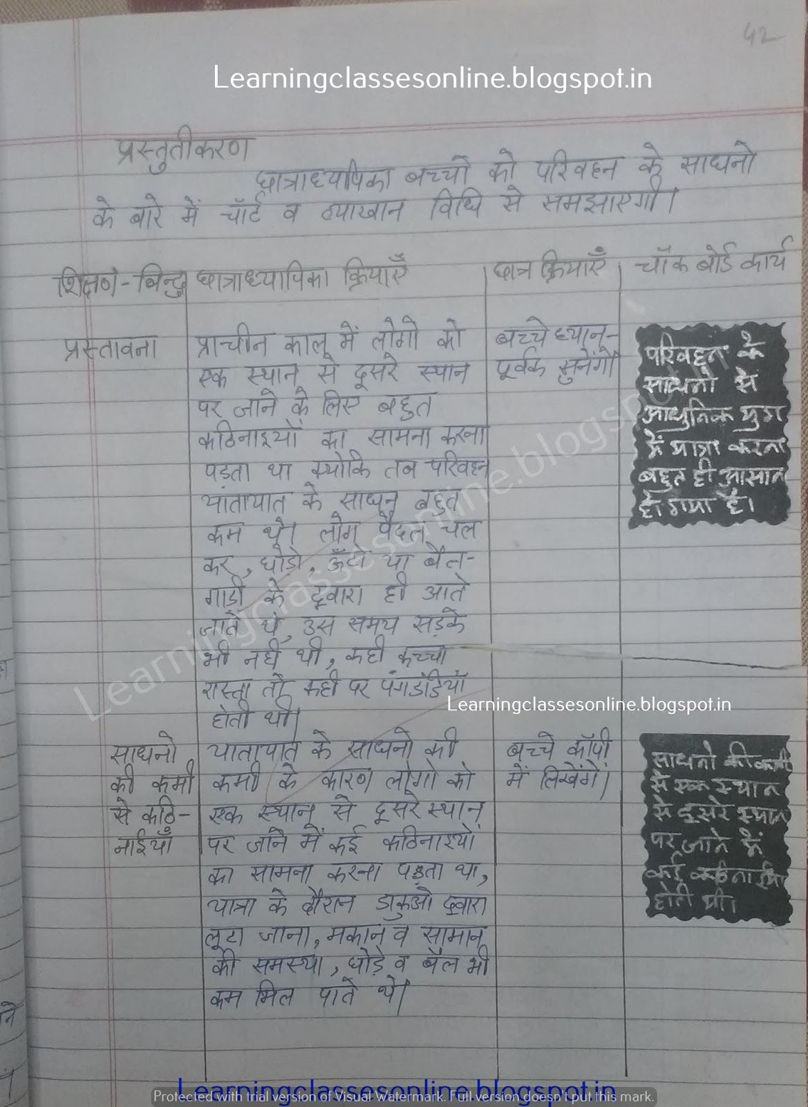 lesson plan of social science for b ed, lesson plan for class 10 social science cbse,