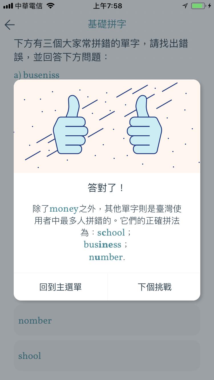 Lingvist 不浪費時間的背英文單字 App,自動教你真正需要背的