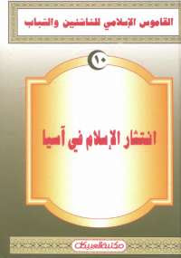 القاموس الإسلامى للناشئين والشباب 9 المعاملات الإسلامية pdf